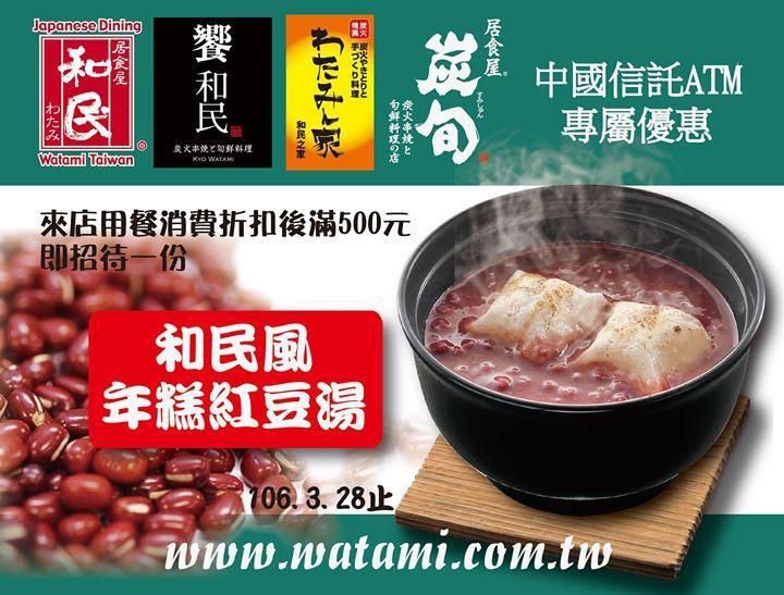 中國信託ATM酷碰 ,和民消費滿500元,即招待和民風年糕紅豆湯