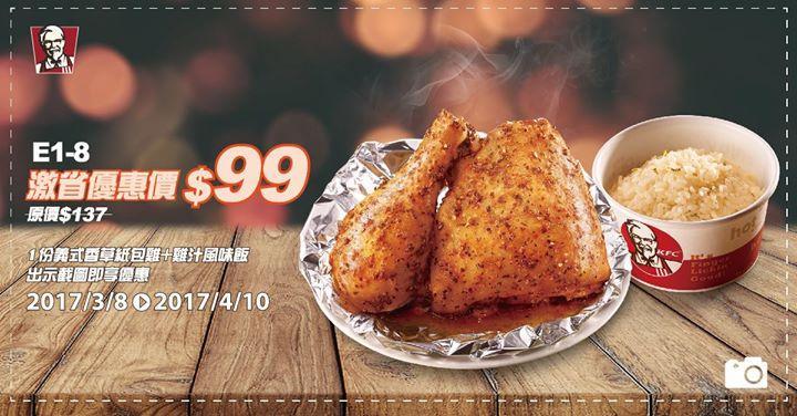肯德基,出示截圖, 義式香草紙包雞1份加雞汁風味飯1份99元