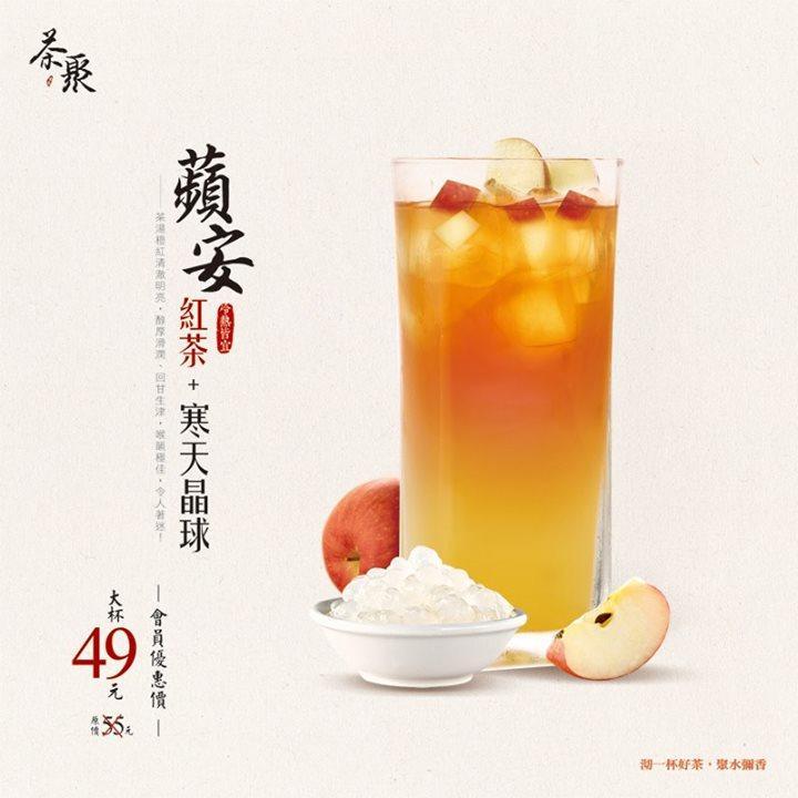 茶聚,蘋安紅茶再加上寒天晶球,大杯會員優惠價49元