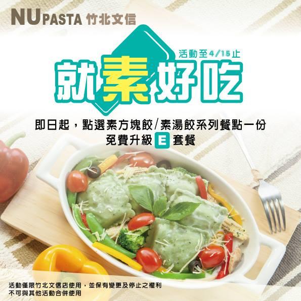 NU pasta竹北文信店,選購素方塊餃素湯餃系列餐點免費升級E套餐