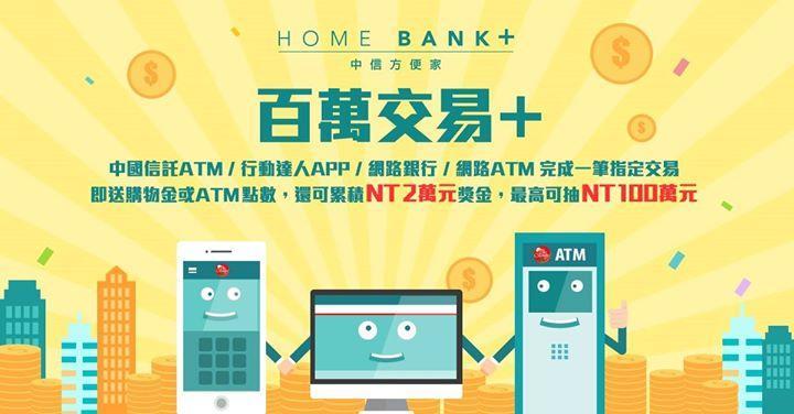中國信託,行動APP/網路ATM完成指定交易就有機會拿100萬及iPhone
