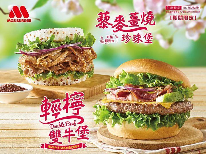 摩斯漢堡,輕檸雙牛堡,藜麥薑燒珍珠堡,新品上市