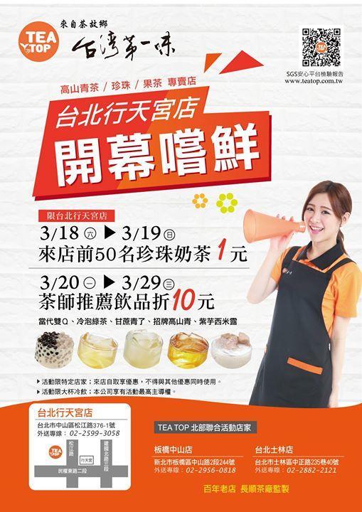 台灣第一味台北行天宮店限時來店前50名珍奶1元,推薦飲品折10元