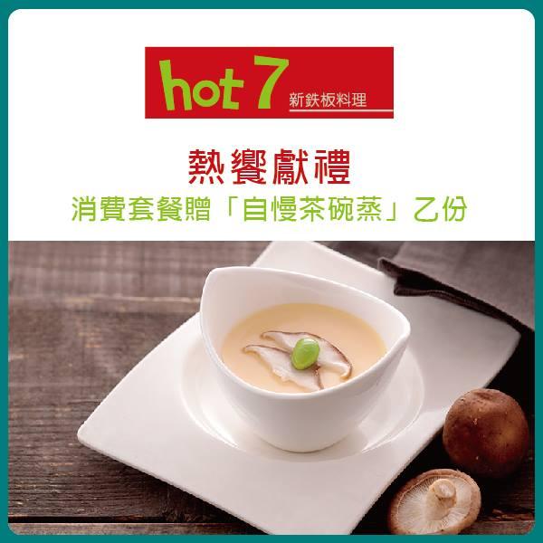 王品集團6道菜只要299,用中國信託酷碰券再免費多吃一碗茶碗蒸