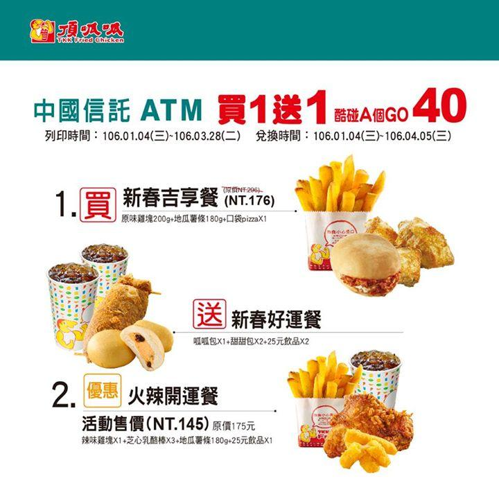 頂呱呱,到中國信託ATM交易列印頂呱呱超值優惠券,最低只要145元