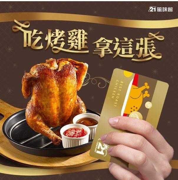 21世紀風味館,有一張21會員卡,吃烤雞優惠多更多
