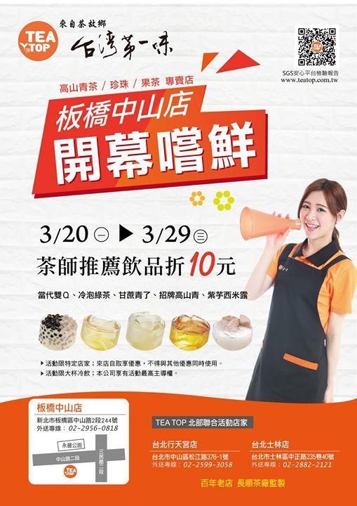 台灣第一味板橋中山店 ,茶師推薦飲品折10元