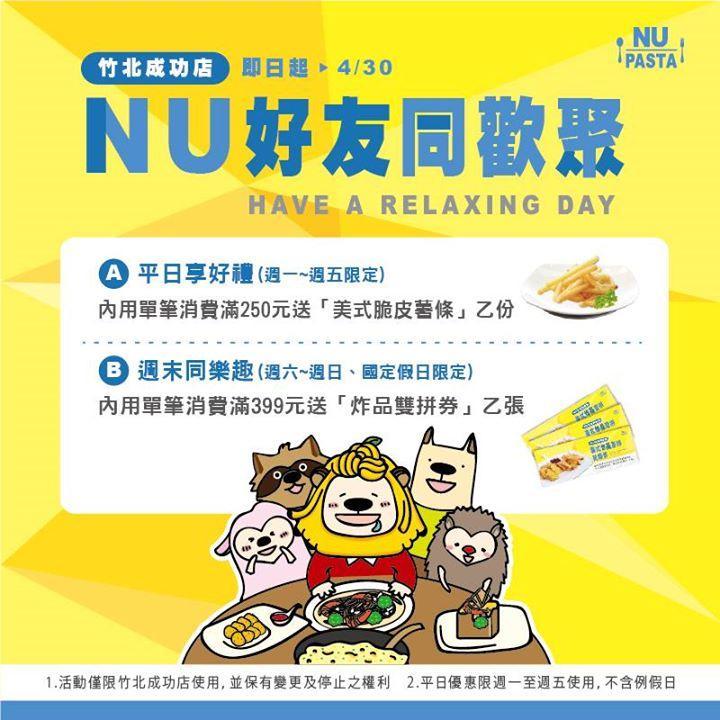 NU pasta竹北成功店平日滿額送美式脆皮薯條週末滿額送炸品雙拼券