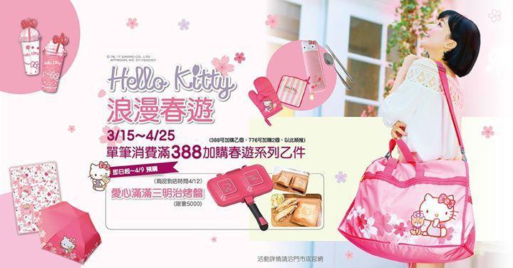 康是美,帶著Hello Kitty來趟浪漫春遊,消費滿額可加購春遊系列
