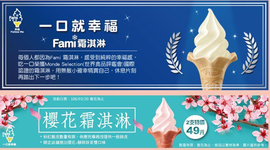 全家便利商店,櫻花霜淇淋,2支特價49元