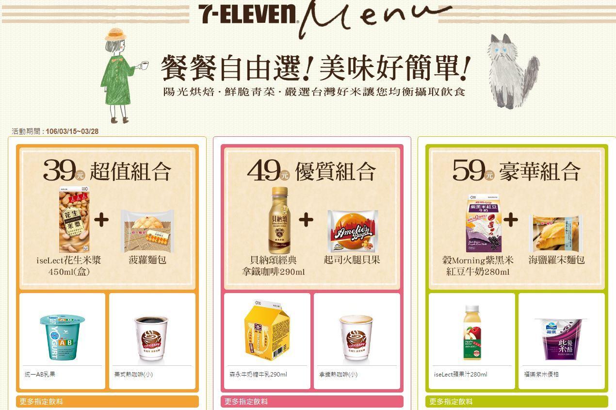 7 11,餐餐自由選,美味好簡單,指定餐點加指定飲料39元起