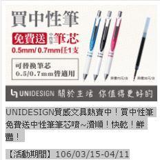 7 11,UNIDESIGN質感文具熱賣中,買中性筆免費送中性筆筆芯唷