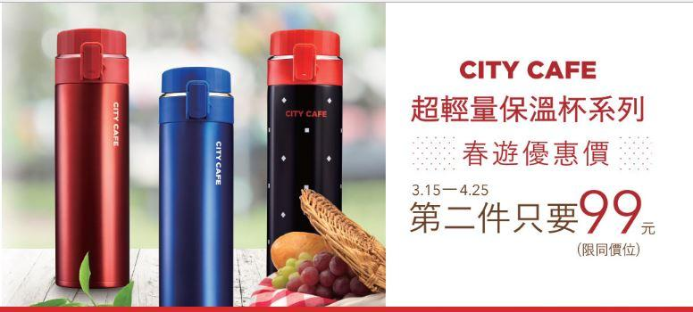 7 11, CITY CAFE超輕量保溫杯系列,同價位第二件只要99元