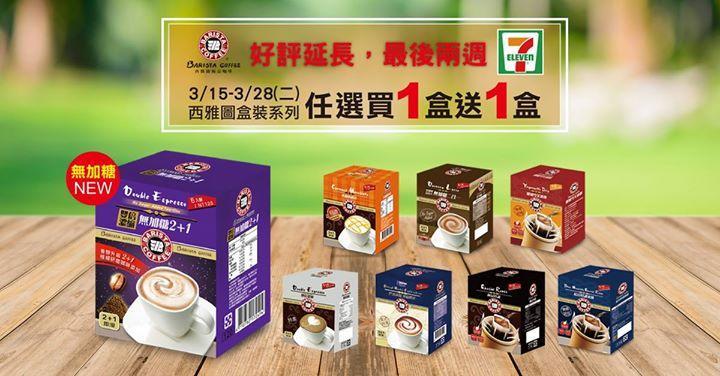西雅圖咖啡,盒裝系列商品任選買一送一只在7 11