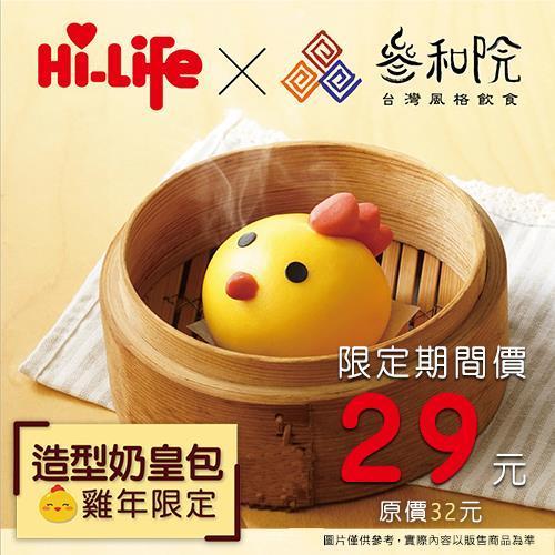 萊爾富便利商店,小萊X參和院 超Q金雞造型限定包,限定價29元