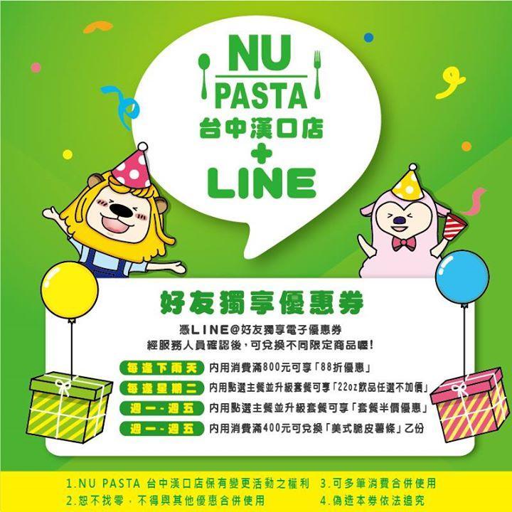 NU-pasta,台中漢口店Line好友獨享樂,可兌換不同限定商品