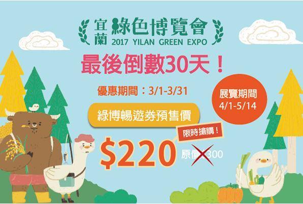 萊爾富便利商店,2017宜蘭綠色博覽會預售票優惠220元