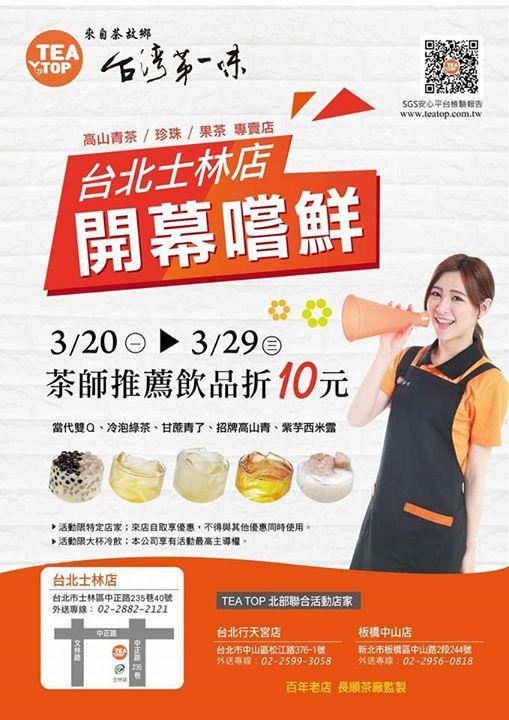 台灣第一味台北士林店,開幕嚐鮮,茶師推薦飲品折10元