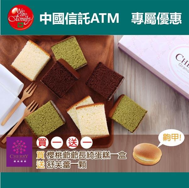 中國信託ATM酷碰 ,買櫻桃爺爺長崎蛋糕一盒送舒芙蕾一顆