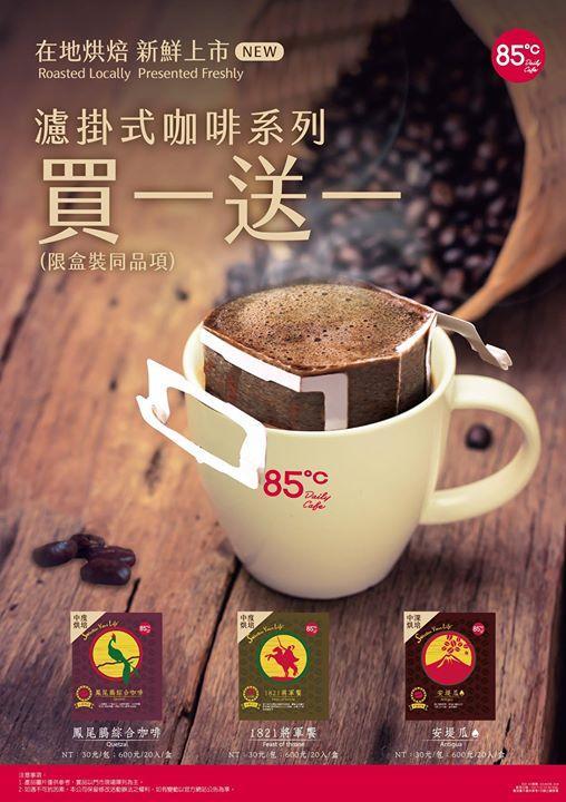 85度c,在家隨享的滋味, 濾掛咖啡,整盒買一送一, 優惠中
