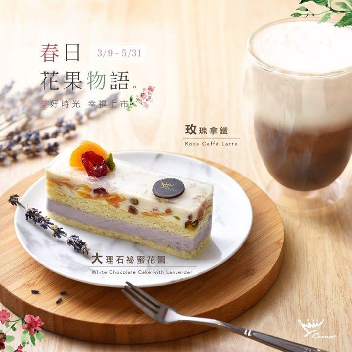 金礦咖啡,同時享有浪漫玫瑰與清新薰衣草的甜蜜滋味的春日午茶組