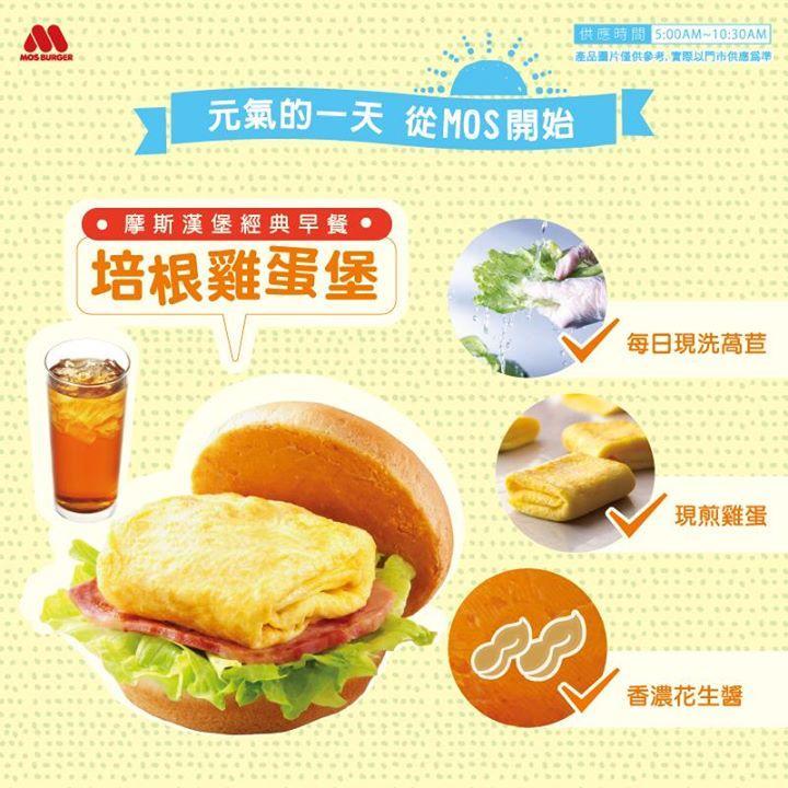 摩斯漢堡,培根雞蛋堡,鹹鹹甜甜的爽口滋味,讓您一早營養滿分