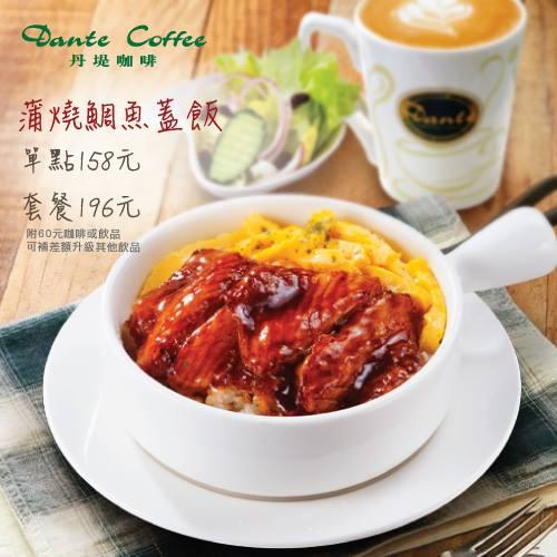 丹堤咖啡,完成任務,就有機會獲得新品蒲燒鯛魚蓋飯套餐兌換券