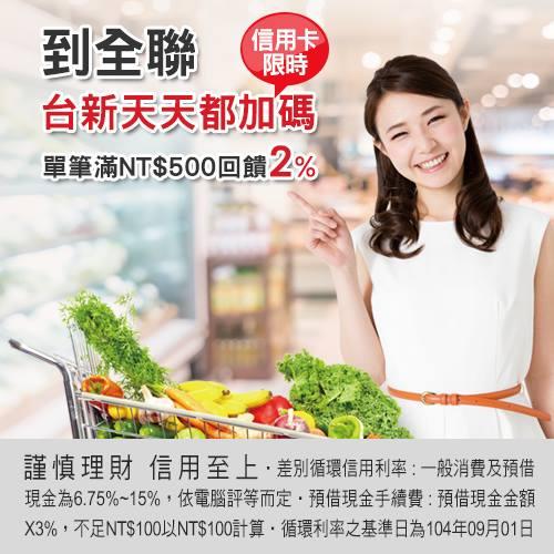 台新銀行,到全聯買生鮮天天單筆滿300送50點福利點
