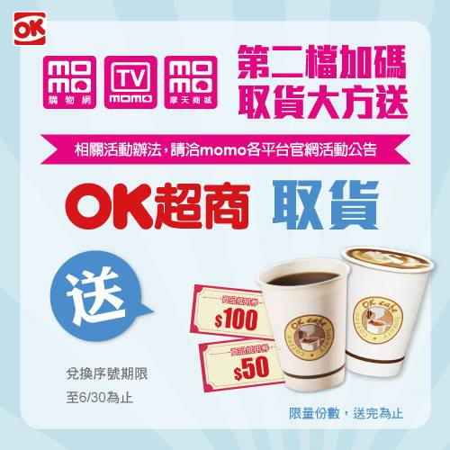 OK便利商店,MOMO購物指定OK超商取件,抽禮券,45元咖啡券