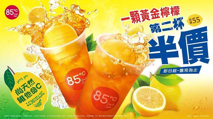 85度c,一顆黃金檸檬,第二杯半價,滿滿的一顆進口黃檸檬鮮榨