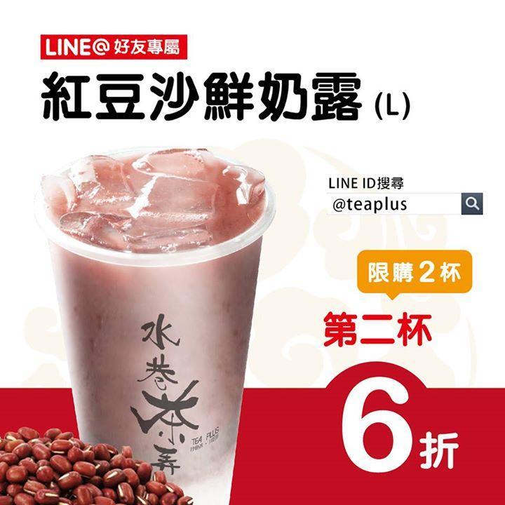 水巷茶弄,LINE好友享優惠,紅豆沙鮮奶露,可享折價第二杯六折