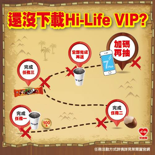 萊爾富便利商店,下載Hi Life VIP萊抽iPhone 7 Plus