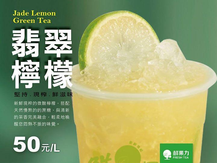 鮮果力茶飲,翡翠檸檬,第二杯半價 ,二杯只要75元,現省25元