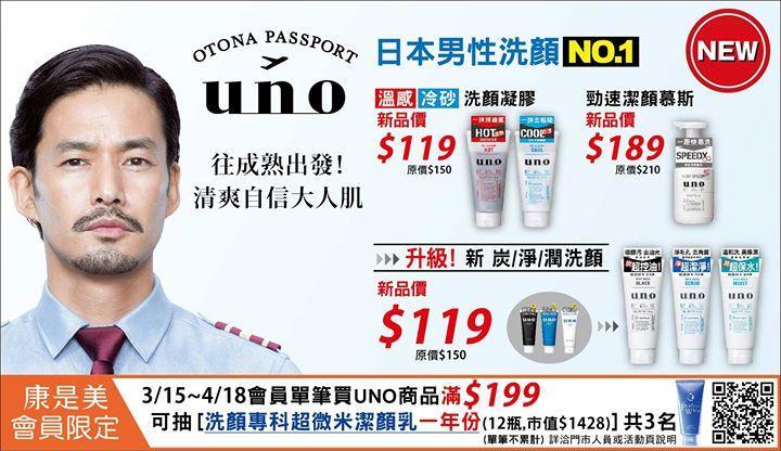 康是美,會員單筆買UNO滿199就有機會獲得洗顏專科一年份