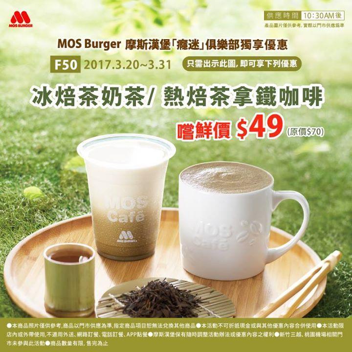 摩斯漢堡,出示圖片享熱焙茶拿鐵咖啡,冰焙茶奶茶新品嚐鮮價49元
