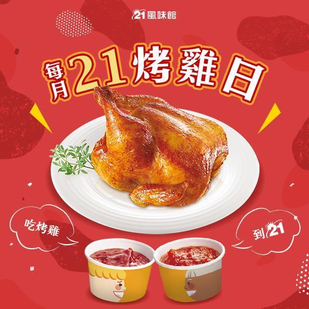 21世紀風味館,每月21號單點 21香草烤雞,只要324元