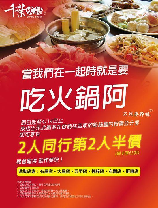 千葉火鍋,高屏區, 憑優惠圖平日用餐第2人5折