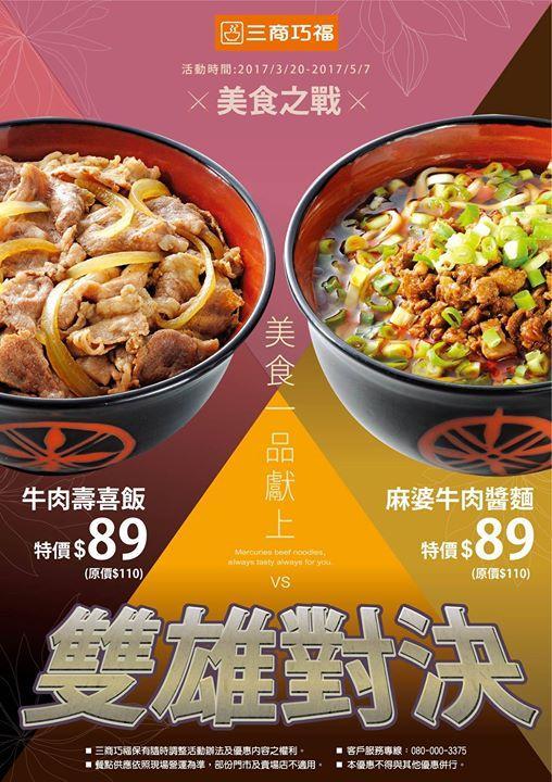 三商巧福,麻婆牛肉醬麵、牛肉壽喜飯,對決價89元