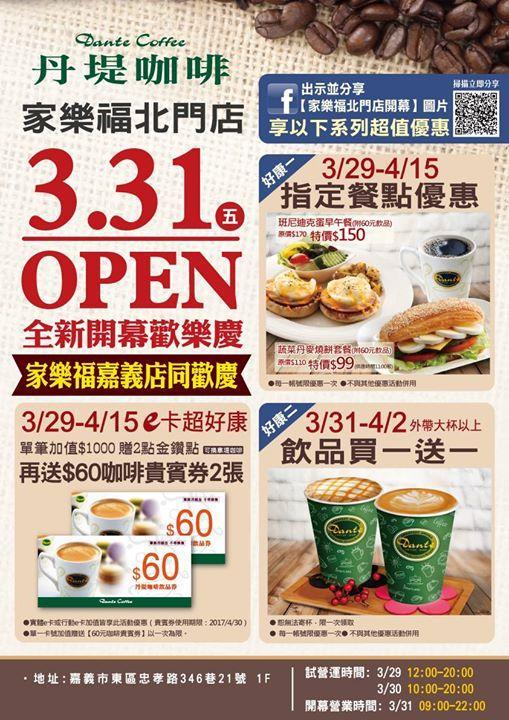 丹堤咖啡家樂福北門店,完成指定動作,抽60元咖啡貴賓券乙張