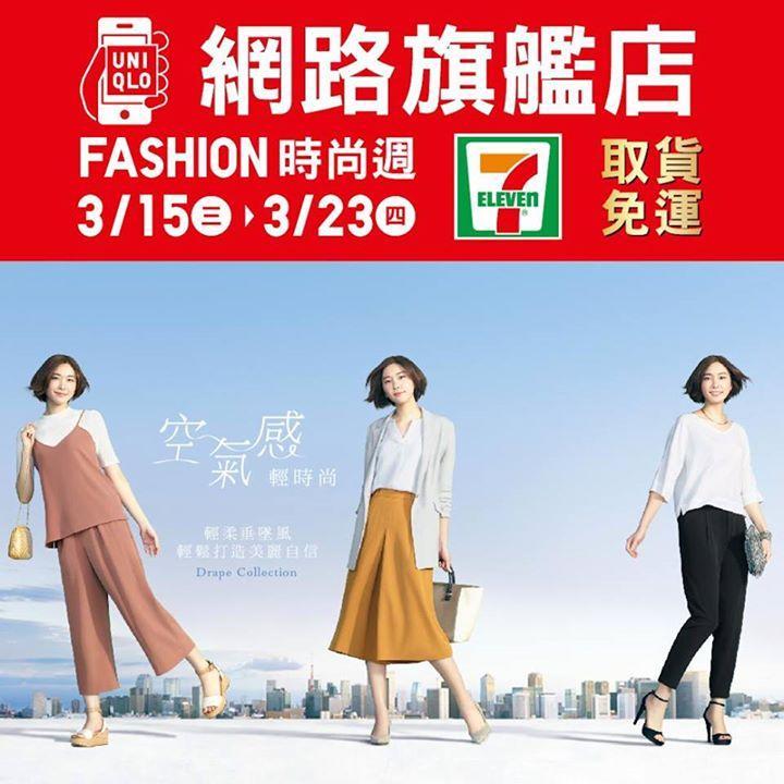 7 11,UNIQLO網路旗艦店FASHION時尚週,取貨免運