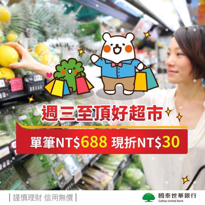 國泰世華,每週三在頂好刷國泰世華卡,消費單筆滿688,就現折30