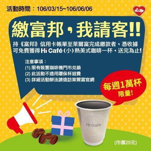 萊爾富便利商店,完成富邦信用卡繳款,持收據兌換小杯熱美式咖啡