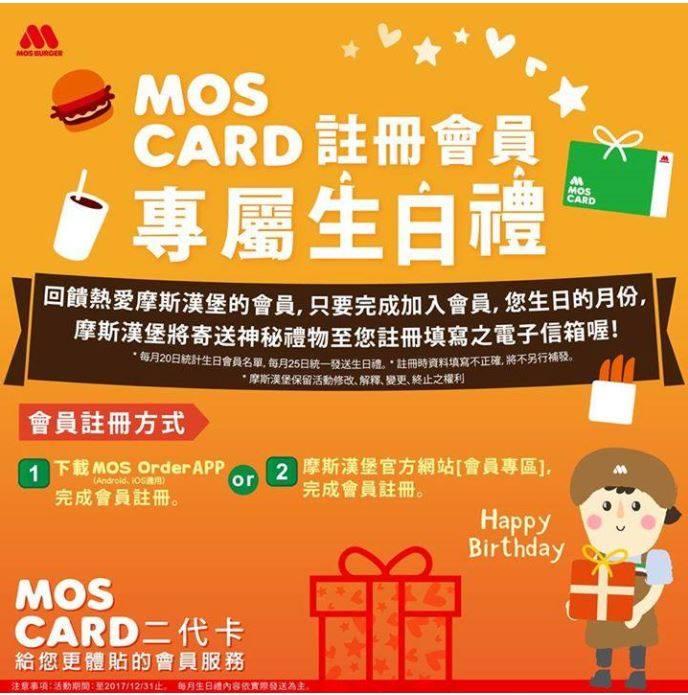 摩斯漢堡,只要用MOS二代卡註冊會員,就享二代卡友生日禮