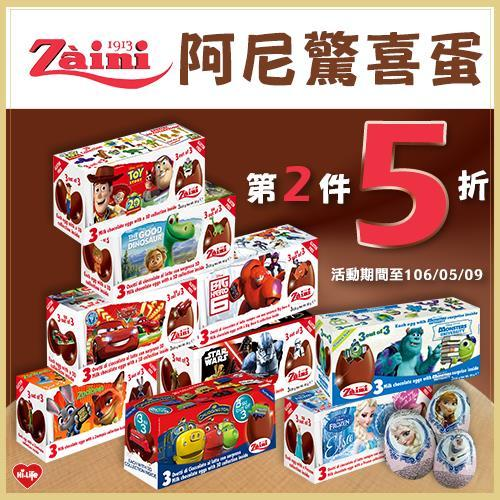 萊爾富便利商店, Zaini阿尼驚喜蛋系列第2件5折