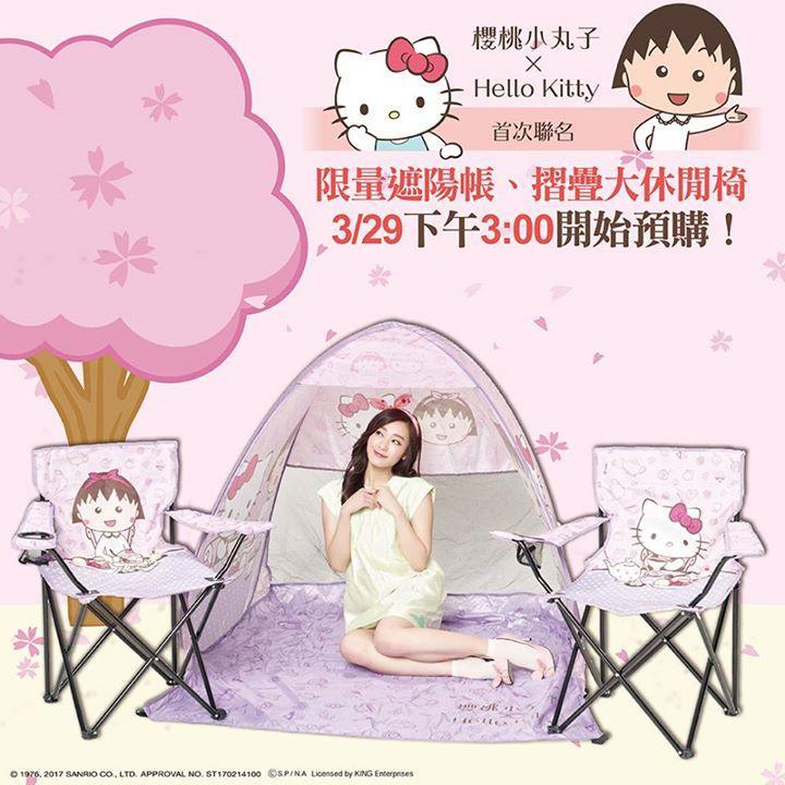 7 11,限量遮陽帳,摺疊大休閒椅預購,一起到櫻花樹下野餐