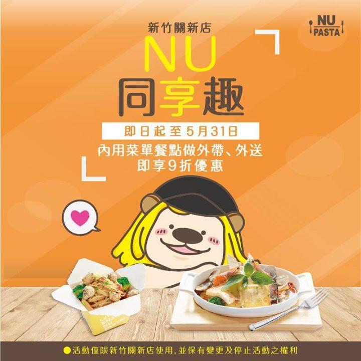 NU pasta新竹關新店,內用菜單餐點做外帶,外送即可享有9折優惠