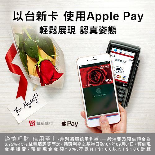 台新銀行,以台新卡使用Apple Pay享各式購物回饋