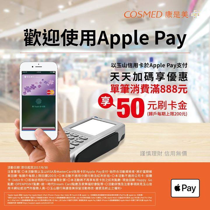 康是美,以玉山信用卡於Apple Pay支付加碼滿額回饋你50元刷卡金