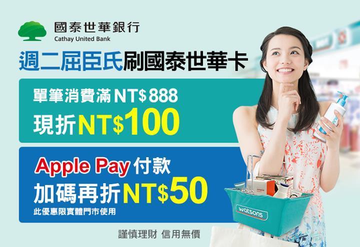 屈臣氏,週二國泰世華日使用Apple Pay付款,即享雙重折扣