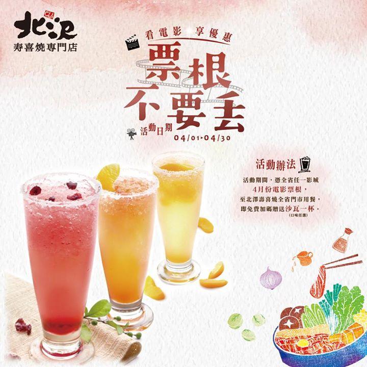 北澤壽喜燒,用餐出示4月份電影票根,加碼贈送沙瓦一杯
